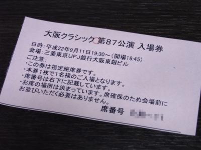 大阪クラシック2010-01.jpg