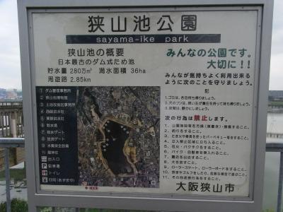 狭山-3.jpg