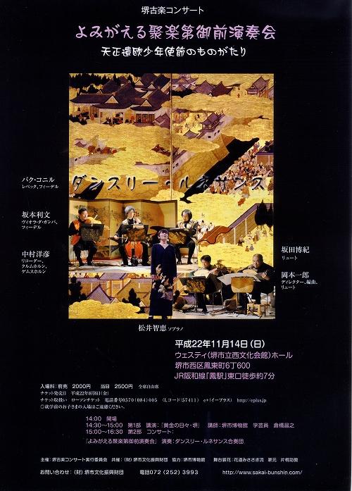 第1回堺古楽コンサート-01.jpg