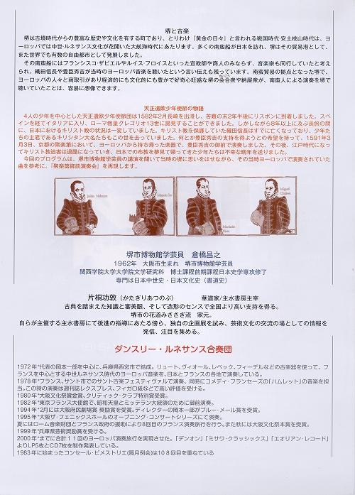 第1回堺古楽コンサート-02.jpg