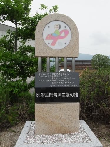 華岡青洲-03.jpg