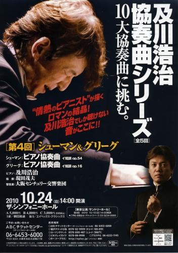 The Symphony Hall 2010_10_24-05.jpg