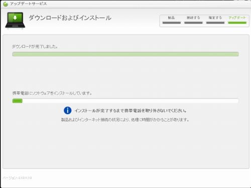 Xperia UP 2010_11_10-02.jpg